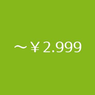 ~¥2.999