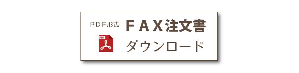 FAX注文書ダウンロード案内ページ_02